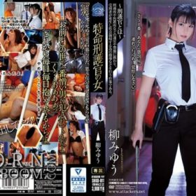 Female Prison Guard Rape Miyu Yanagi [SHKD-811] 特命刑護官の女 柳みゆう  [2018, Rape, Gangbang, Drama, Female Investigator, WEB-DL]